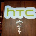 Finalmente Google se hace con el control de la división de móviles de HTC